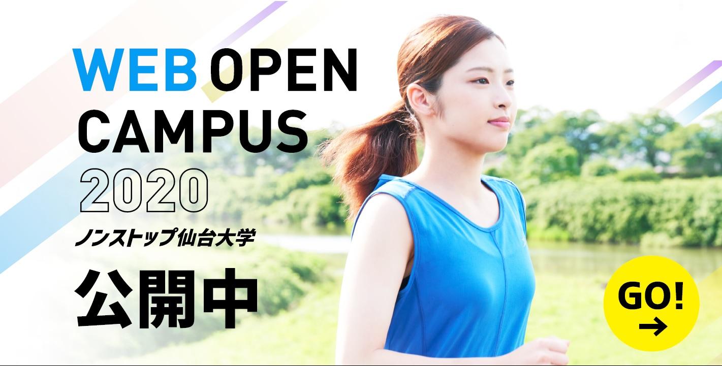 WEBオープンキャンパス8月1日(土)公開