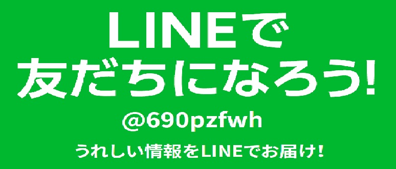 LINE告知