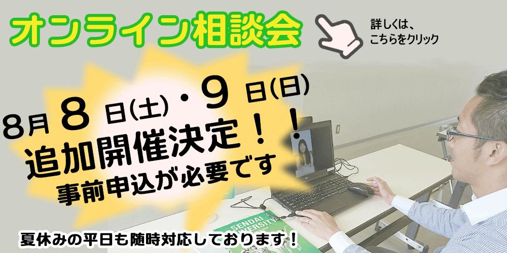 オンライン相談会開催 8/8(土)・8/9(日)