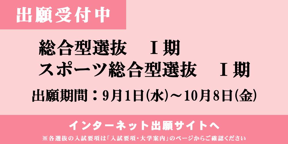 総合型選抜I期・スポーツ総合型選抜I期 出願受付中